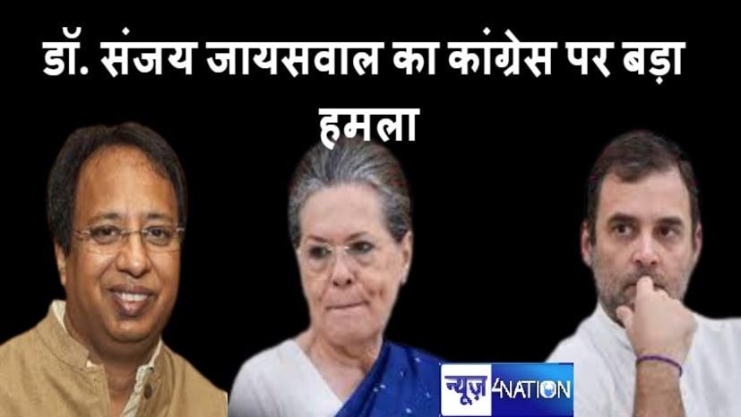 डॉ. संजय जायसवाल का कांग्रेस पर बड़ा हमला, कहा-कांग्रेस की हालत मियां की दौड़ मस्जिद तक वाली