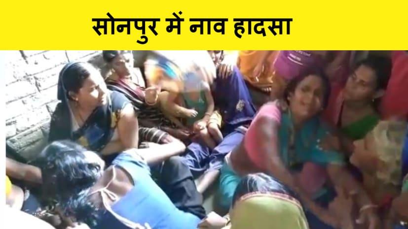सोनपुर में बालू से लदी नाव बीच नदी में पलटी, 17 लोगों ने तैरकर बचाई जान, 2 लापता