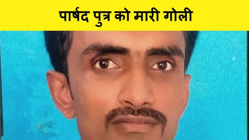बेगूसराय में बदमाशों ने नगर पार्षद पुत्र को मारी गोली, जांच में जुटी पुलिस