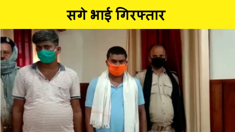कैमूर में हत्या के आरोप में दो सगे भाई गिरफ्तार, पूछताछ में जुटी पुलिस