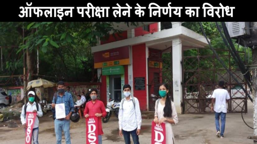 यूनिवर्सिटी द्वारा ऑफलाइन परीक्षा लेने के निर्णय के विरोध में डीएसओ ने किया प्रदर्शन, वीसी को सौंपा ज्ञापन