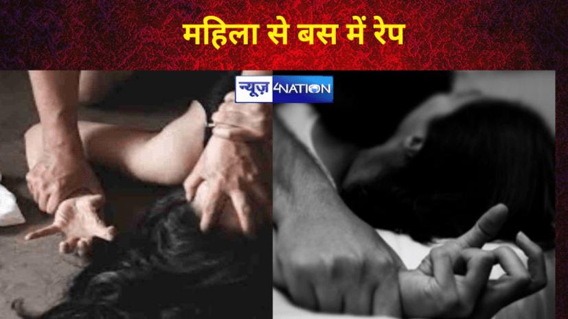 दिल्ली से गोपालगंज आ रही महिला के साथ रेप, बस में खलासी ने जबरन बनाया जबरन शारीरिक संबंध