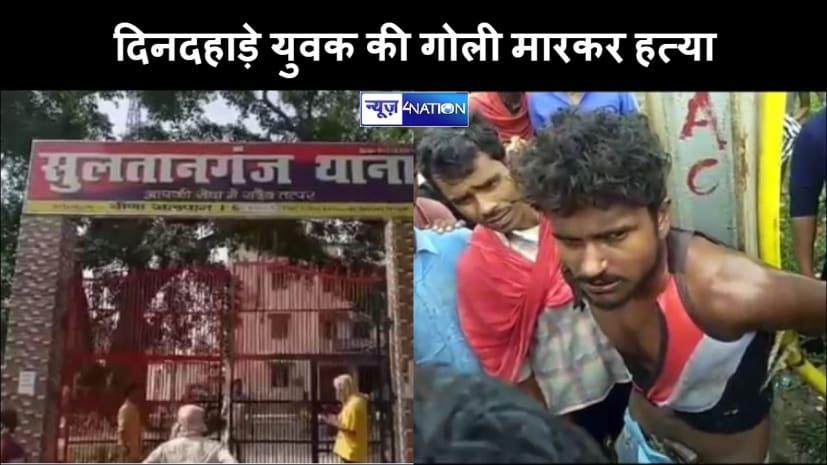 भागलपुर में दिनदहाड़े युवक की गोली मारकर हत्या, एक अपराधी को स्थानीय लोगों ने दबोचा