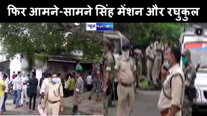 सिंह मेंशन और रघुकुल समर्थकों के बीच तनाव, झरिया आउटसोर्सिग इलाका पुलिस छावनी में तब्दील