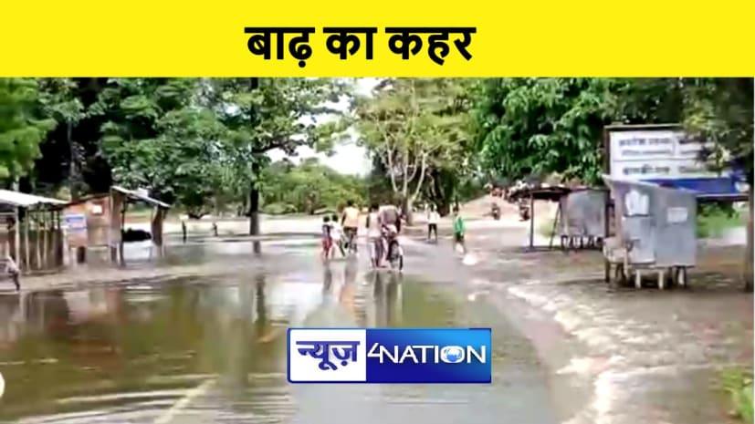 बेतिया के कई गांवों में घुसा बाढ़ का पानी, सैकड़ों एकड़ में लगी फसल को पहुंचा नुकसान