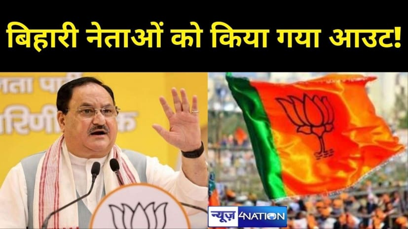 BJP की नई टीम से बिहार के कई नेताओं को किया गया आउट! मंत्री की लिस्ट में बिहारी नेताओं को नहीं मिली जगह....