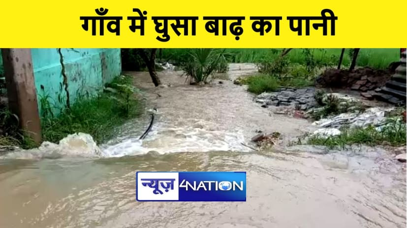नालंदा में बाढ़ में मचाई तबाही, कई गांवों में घुसा पंचाने नदी का पानी