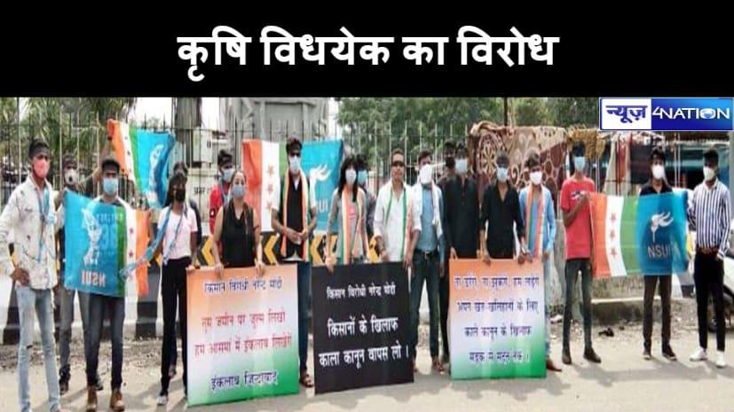 कृषि विधयेक के विरोध में सड़क पर उतरा NSUI, केन्द्र सरकार के खिलाफ की जमकर नारेबाजी