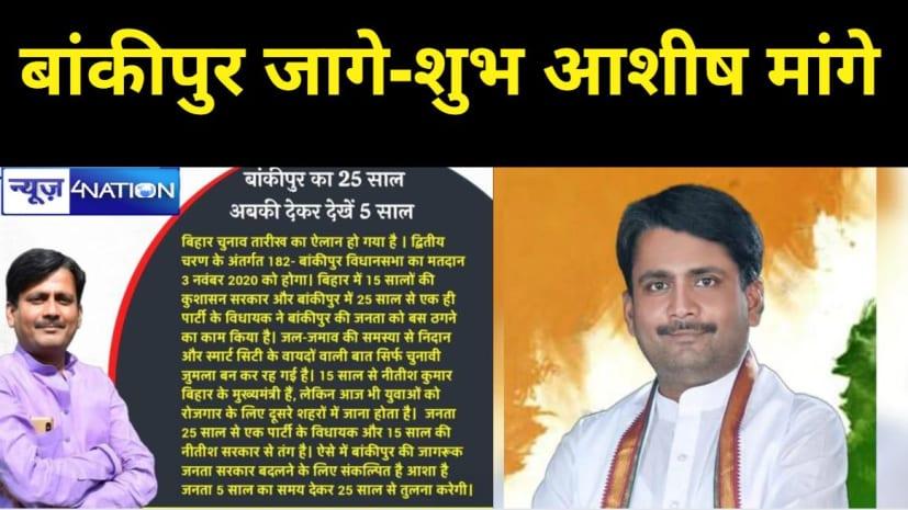बांकीपुर की जनता 25 सालों का मूल्यांकन करे और क्षेत्र हित में हमें अपना आशीष दे-कुमार आशीष