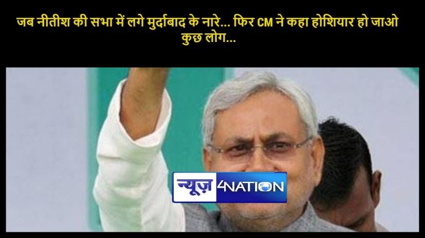 जब नीतीश की सभा में लगे मुर्दाबाद के नारे... फिर CM ने कहा होशियार हो जाओ कुछ लोग...