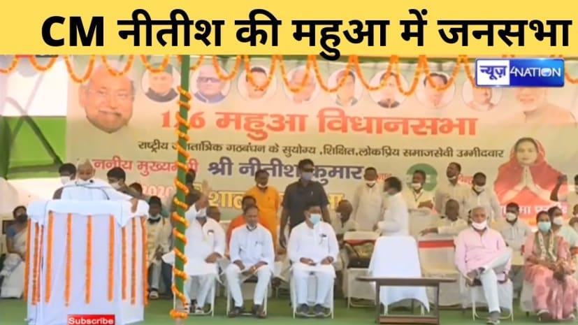 CM नीतीश ने महुआ में किया ऐलान, बिहार में लालटेन युग खत्म हो गया,अब इसकी कोई उपयोगिता नहीं