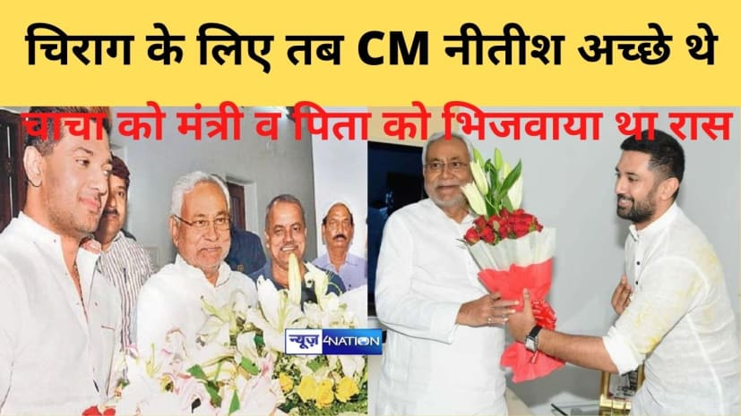 चाचा 'पारस' को मंत्री व 'पापा' को भिजवाया था 'रास' तब नीतीश अच्छे थे, अब चिराग CM नीतीश को जेल भेजने की दे रहे धमकी