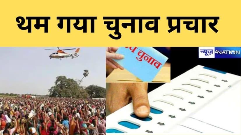 बिहार में पहले चरण के लिए थमा प्रचार का शोर, 8 मंत्री समेत कई दिग्गजों की प्रतिष्ठा दांव पर....