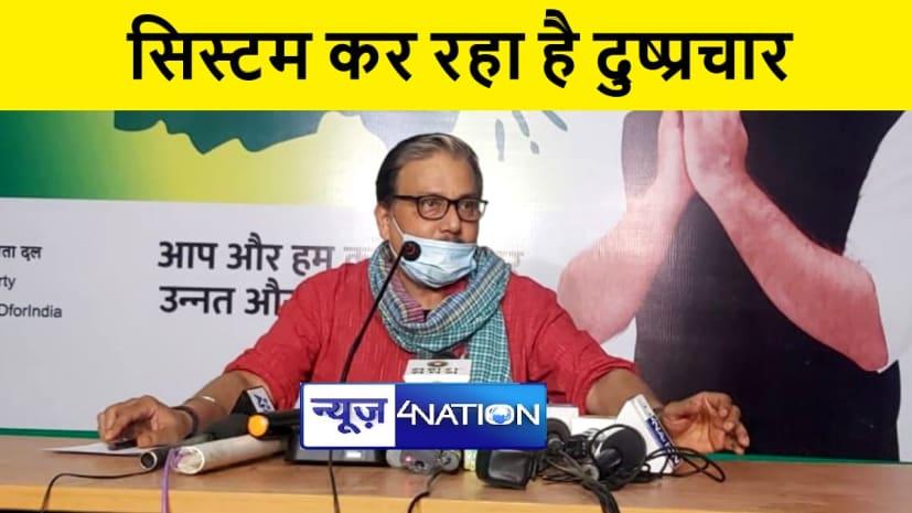 राजद ने लगाया आरोप, नीतीश कुमार का पूरा सिस्टम दुष्प्रचार कर रहा है