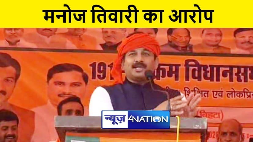 सुशांत सिंह राजपूत मामले पर बोले मनोज तिवारी, कांग्रेस ने बिहार के होनहार कलाकार का अपमान किया