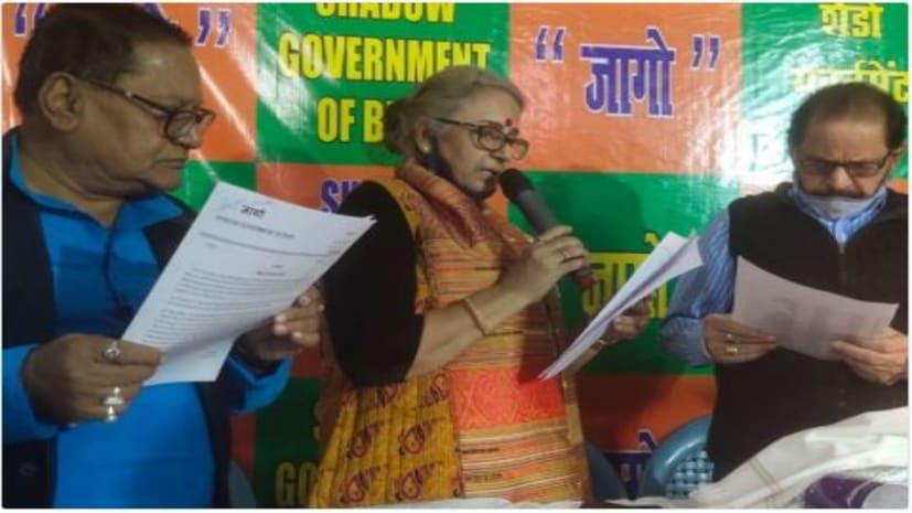 बिहार विधानसभा के समानांतर बनी 'शैडो गवर्नमेंट'; डॉ. सुमन लाल ने सीएम पद की ली शपथ