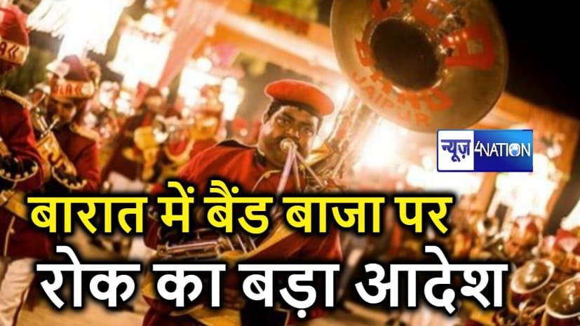 लग्न पर लगा ग्रहणः बिहार सरकार का बड़ा आदेश,बारात में 100 से अधिक लोग नहीं हो सकते शामिल,बैंड-बाजे पर प्रतिबंध