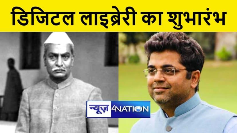 राजेंद्र बाबू की जयंती पर होगा डिजिटल लाइब्रेरी का शुभारंभ, जीवनी की मिलेगी पूरी जानकारी