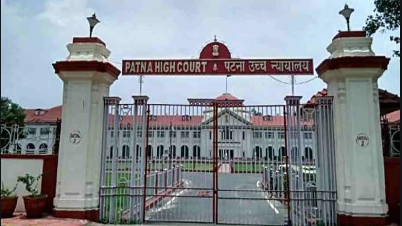 शिक्षक बहाली पर पटना हाईकोर्ट ने राज्य सरकार को लगायी फटकार, 8 जनवरी तक जवाब देने का निर्देश