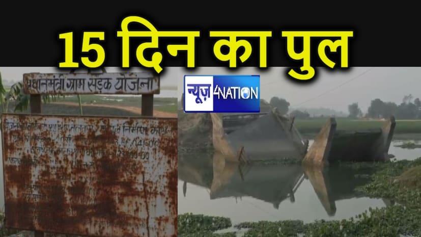 सिर्फ 15 दिन में टूट गया था बिहार के डिप्टी सीएम के क्षेत्र का यह पुल, तीन साल से है मरम्मत का इंतजार
