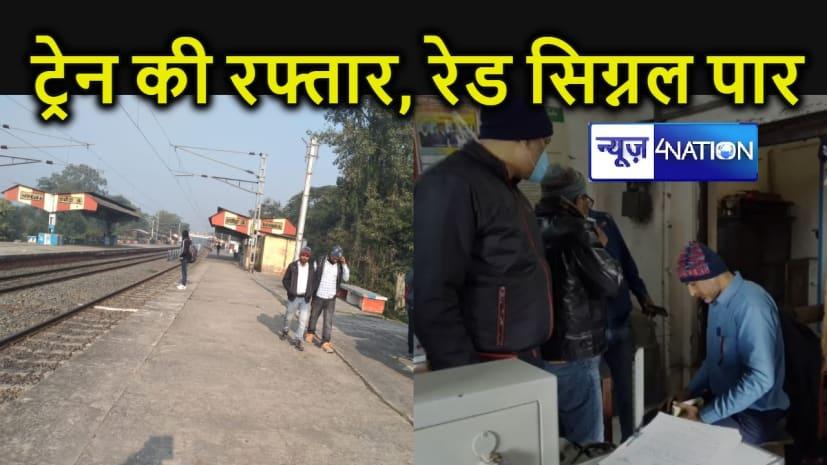रेलवे स्टेशन पर नहीं रूकी टाटा दानापुर एक्सप्रेस, रेल महकमे में मचा हड़कंप