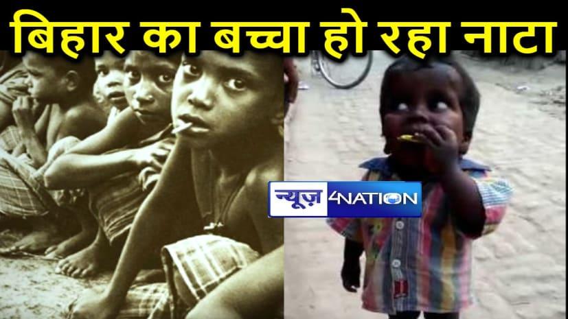 बिहार में पांच साल तक का हर दूसरा बच्चा हो रहा है नाटा, सामने आई यह बड़ी वजह