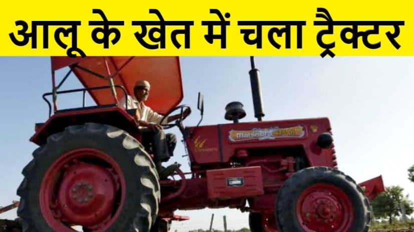 अब आलू की कीमत नहीं मिलने से किसान ने खेत में चला दिया ट्रैक्टर, पढ़िए पूरी खबर