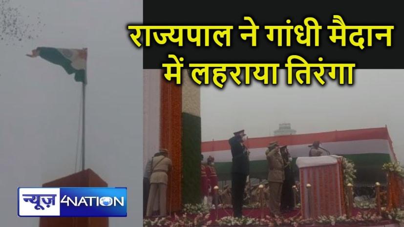 ऐतिहासिक गांधी मैदान में राज्यपाल ने किया ध्वजारोहण, कहा - कोरोना महामारी में राज्य सरकार ने किया शानदार काम, बीमारी से राहत में रहे सबसे आगे