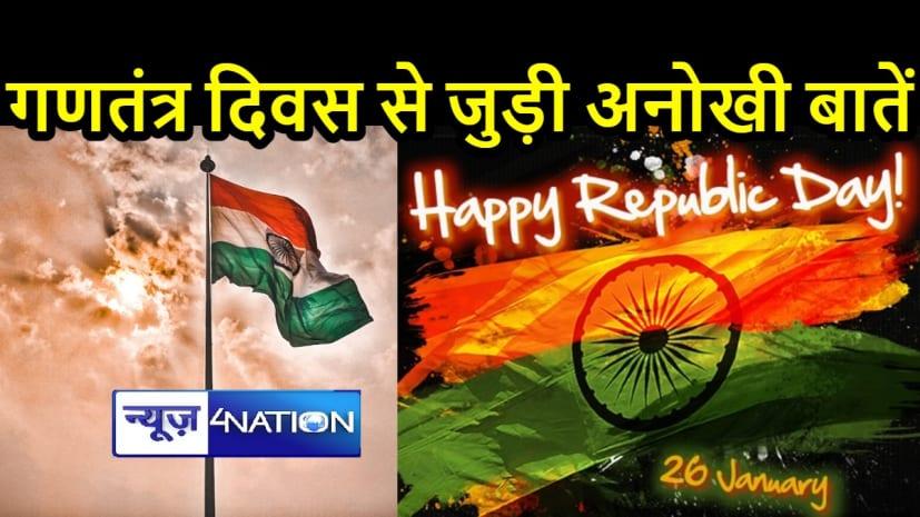 गणतंत्र दिवस की कुछ ऐसी बातें जो बहुत कम लोगों को पता है...जानिए 10 खास बातें