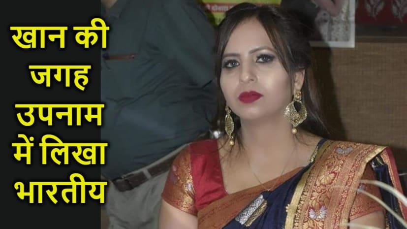 अपने उपनाम को लेकर चर्चा में है इंदौर की यह महिला, लोग कर रहे तारीफ, जानिए क्या है नाम
