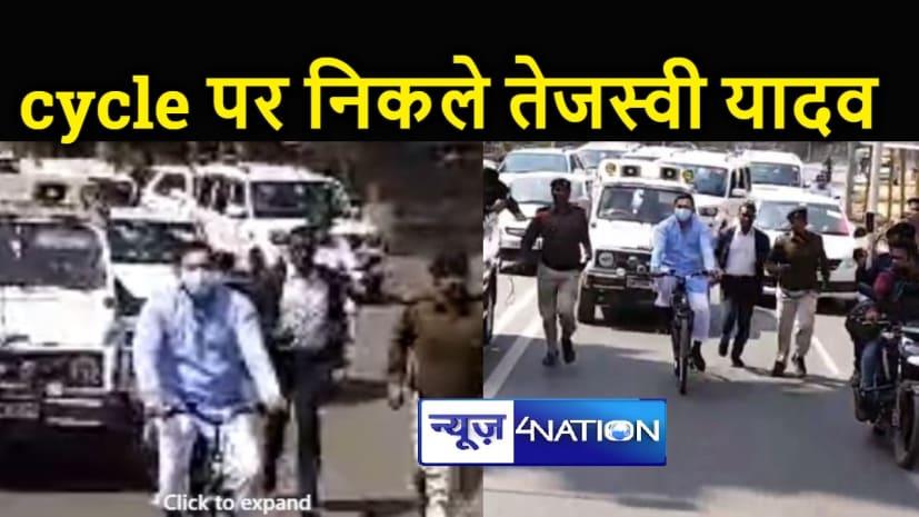 साइकिल से विधानसभा के लिए रवाना हुए तेजस्वी यादव, पेट्रोल-डीजल की कीमतों पर सरकार को घेरा