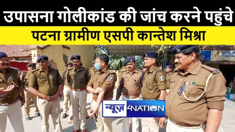 उपासना गोलीकांड की जांच करने मोकामा पहुंचे ग्रामीण एसपी कान्तेश मिश्रा, कहा बदमाश जल्द होंगे सलाखों के पीछे