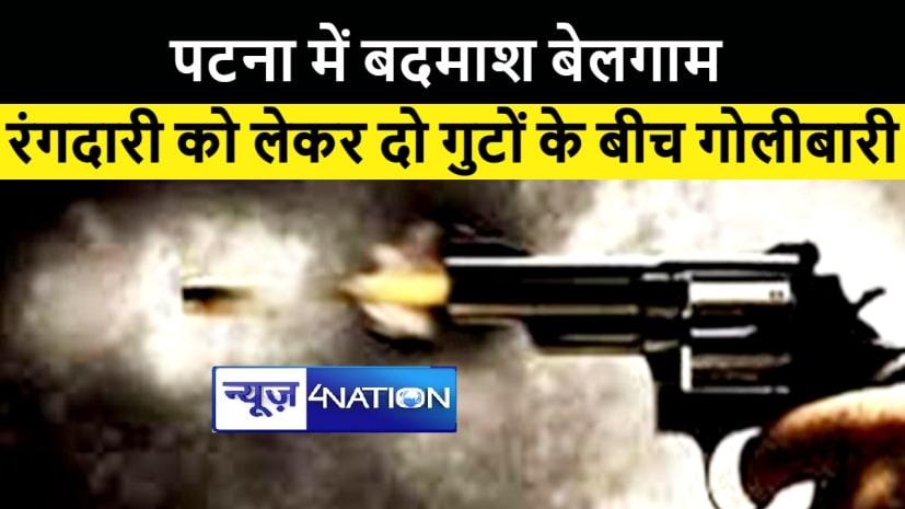 BIG BREAKING : पटना में रंगदारी को लेकर दो गुटों के बीच गोलीबारी, दो अपराधी गिरफ्तार