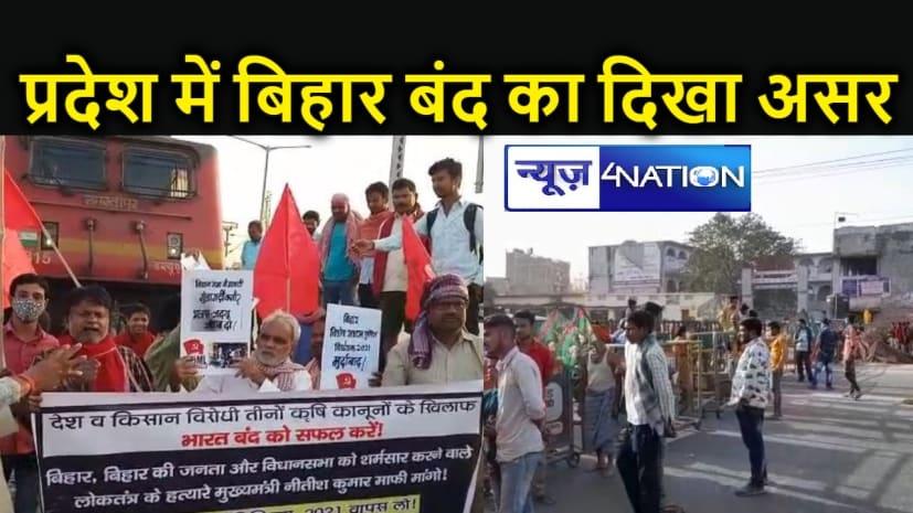 बिहार बंद का असर : दरभंगा में रोकी ट्रेन, हाजीपुर के जाम में फंसे जल संसाधन मंत्री