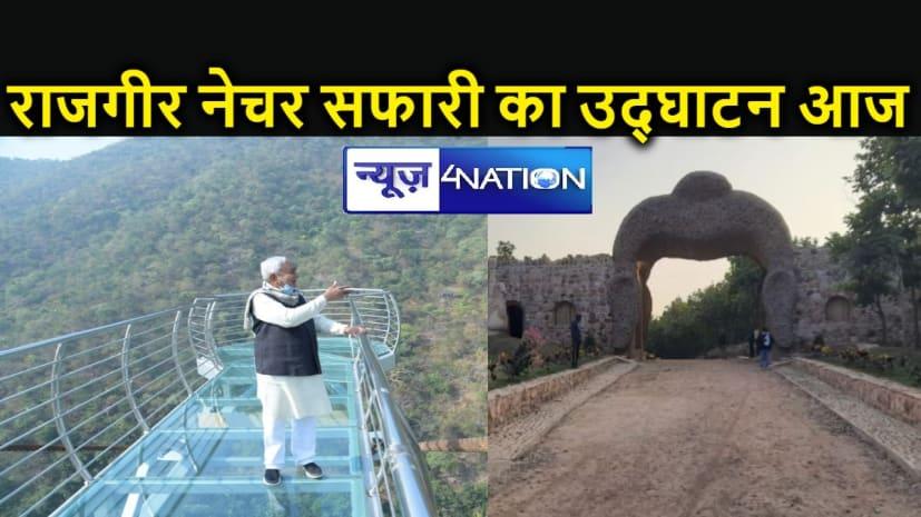 नए सुविधाओं के साथ आज से राजगीर में उठाइए नेचर सफारी का लुत्फ, सीएम करेंगे जनता को समर्पित