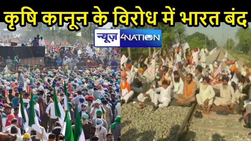 BHARAT BANDH: किसानों का भारत बंद, दिल्ली और उससे क्षेत्रों में तेज रहेगा विरोध- प्रदर्शन, बाहर निकलने पर रूट का रखें ध्यान