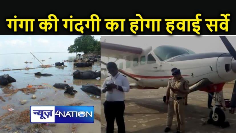 गंगा की गंदगी का होगा हवाई सर्वे, हैदराबाद की टीम बताएगी क्यों दूर हो गई पवित्र नदी
