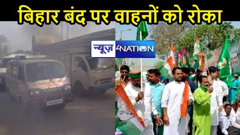 बिहार बंद: मोतिहारी में राजद के साथ आए वामपंथी, कटिहार में राजद- कांग्रेस का साझा प्रदर्शन