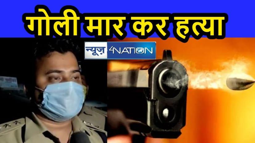 Bihar Crime News : मां के सामने बेटे की गोली मार कर हत्या, परिजनों का रो-रो कर बुरा हाल