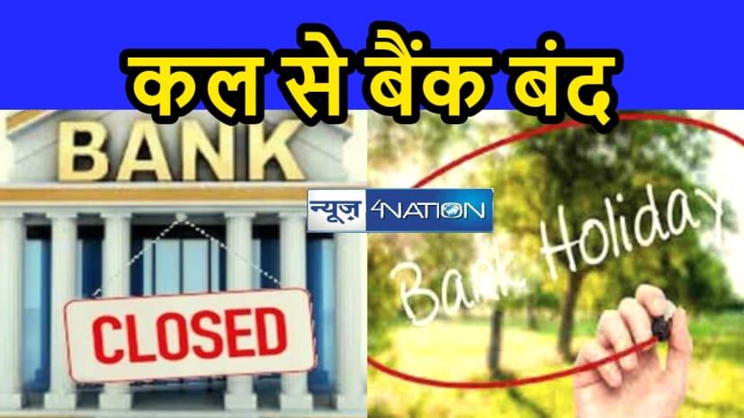 Bihar News : आज ही निपटा लें बैंक का काम नहीं तो करना होगा हफ्ते भर का इंतज़ार