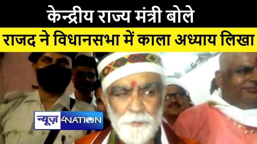 केन्द्रीय मंत्री अश्विनी चौबे ने विपक्ष के बिहार बंद को बताया विफल, कहा राजद ने विधानसभा में लिखा काला अध्याय