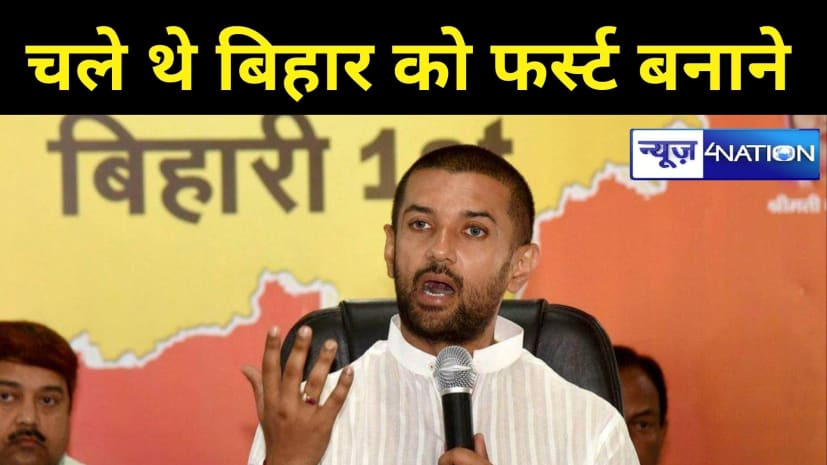चुनावी नेताजीः चिराग ने चुनाव से पहले बिहार को 'फर्स्ट' बनाने का दिया था झांसा, आपदा की इस घड़ी में एक हेल्पलाइन नंबर तक जारी नहीं कर सकी LJP