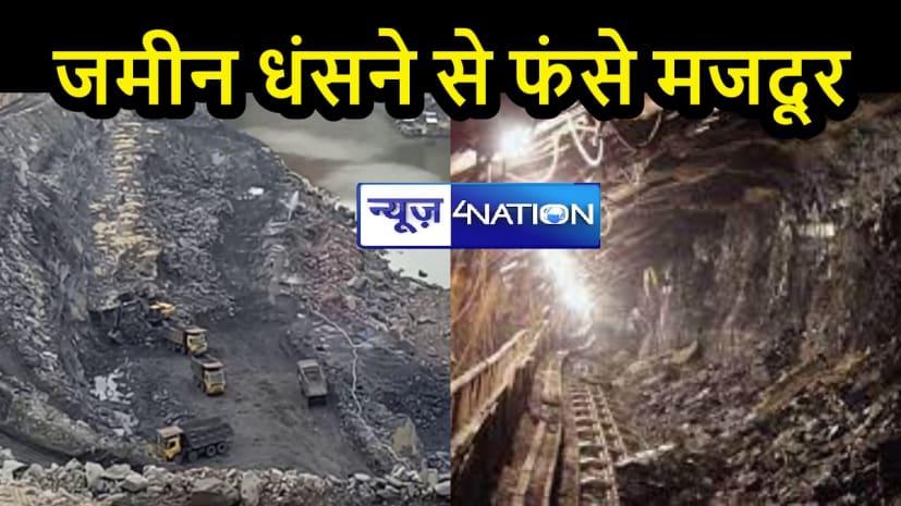 JHARKHAND NEWS: कोयलांचल में अवैध उत्खनन के दौरान जमीन धंसी, आधा दर्जन मजदूरों की अटकी सांसे