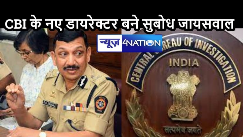 NATIONAL NEWS: CBI के नए निदेशक बने IPS सुबोध कुमार जायसवाल, फरवरी 2021 से खाली था यह पद