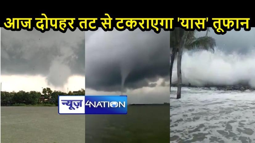 NATIONAL NEWS: आज तट से टकराएगा यास तूफान, उड़ीसा, बंगाल तैयार, बिहार के लिए भी अलर्ट जारी