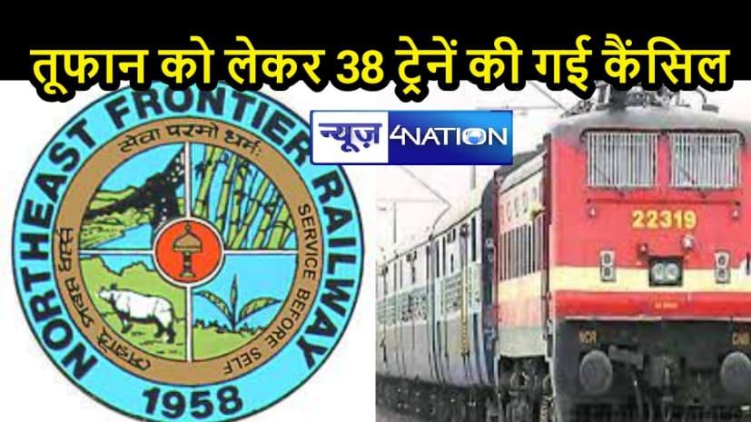 IMPORTANT NEWS: यास तूफान के खतरे को देखते हुए 38 ट्रेनें रद्द, रेलवे ने ट्वीट कर दी जानकारी
