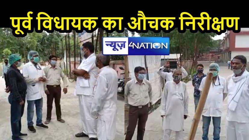 BIHAR NEWS: राजद के पूर्व विधायक ने किया अस्पताल का औचक निरीक्षण, सरकार पर लगाए गंभीर आरोप