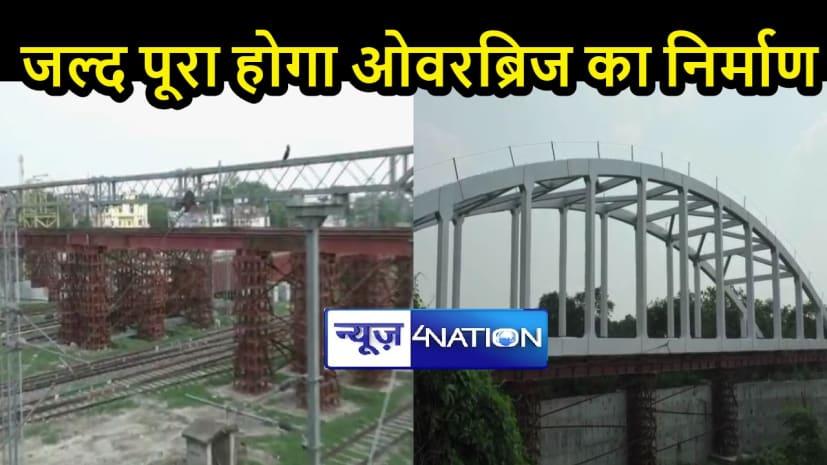 BIHAR NEWS: शहर को जोड़ने वाले ROB के निर्माण का रास्ता साफ, बैठक में सुलझा लिए गए सभी मसले
