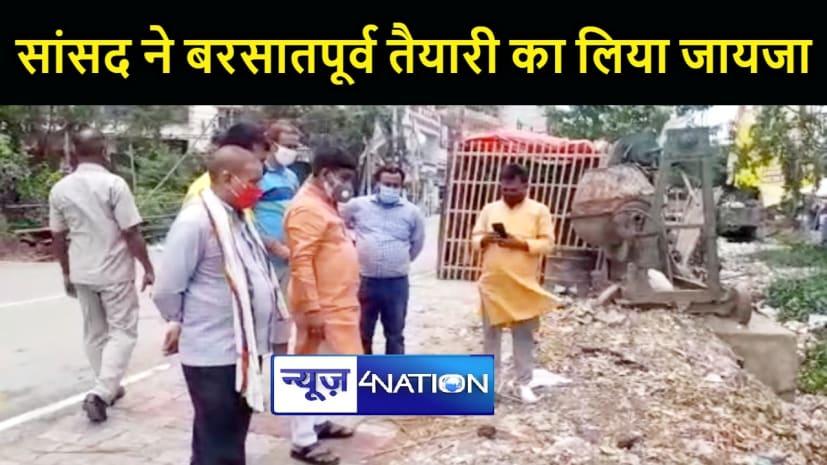 पटना में भाजपा सांसद रामकृपाल यादव ने बरसातपूर्व तैयारियों का लिया जायजा, अधिकारियों को दिए कई निर्देश
