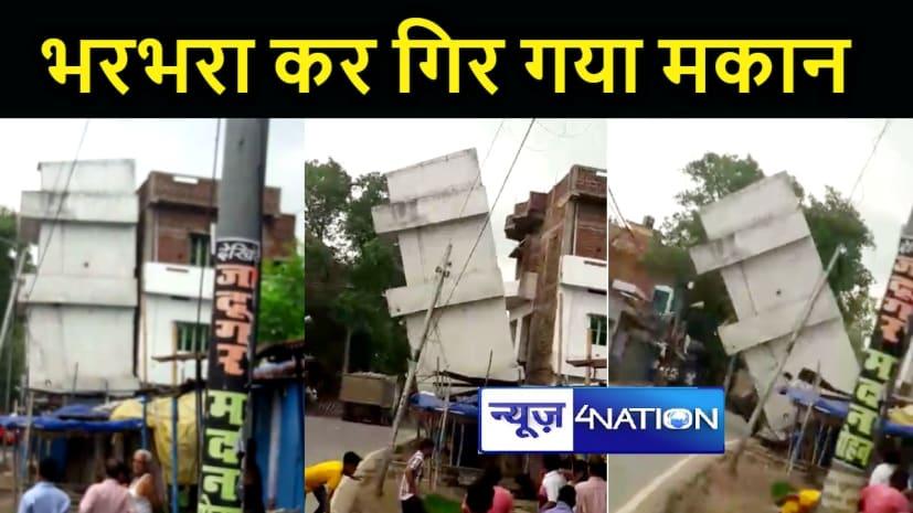 JEHANABAD NEWS : अचानक भरभरा कर गिर गया दो मंजिला मकान, इलाके में मची अफरा तफरी